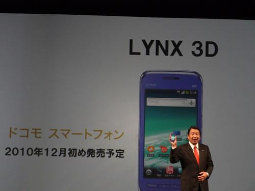 『LYNX 3D SH-03C』を発表