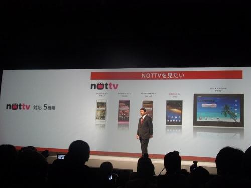 『NOTTV』対応端末を発表
