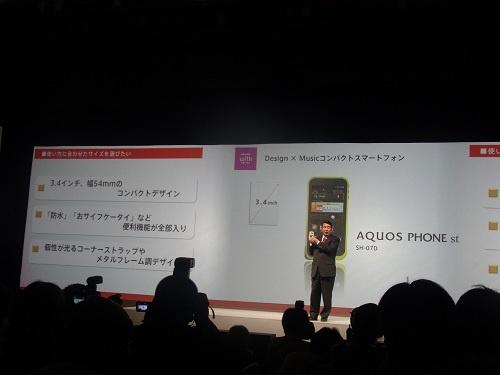 『AQUOS PHONE st』を発表