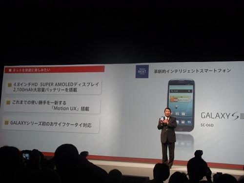 『GALAXY S III』を発表