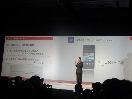 『Xperia GX』を発表