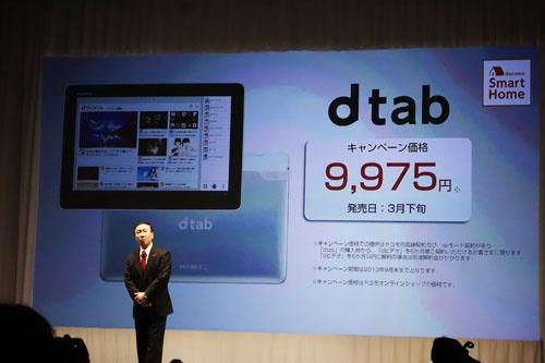 『dtab』を発表