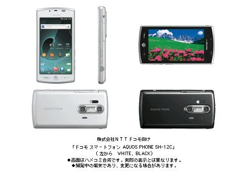 シャープがツインカメラと3D液晶搭載のAndroidスマートフォン『AQUOS PHONE SH-12C』を発表 ドコモから5月20日発売へ