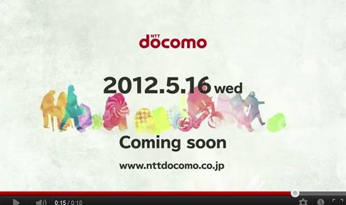 ドコモが「2012.5.16 Coming Soon」のティザー動画を公開 2012年スマートフォン夏モデル発表か