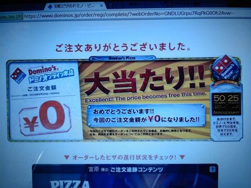 ドミノ・ピザの25人に1人が無料になるキャンペーンに当たってしまいました