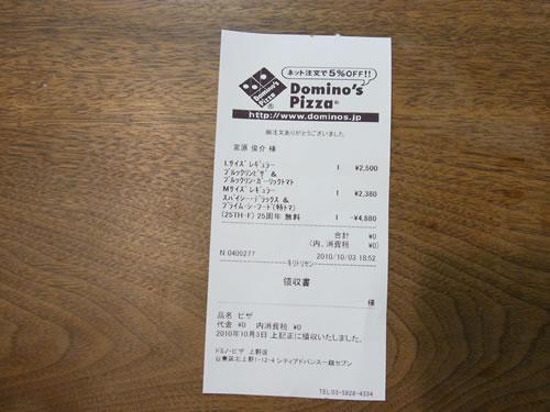 レシートを見ても確かに0円