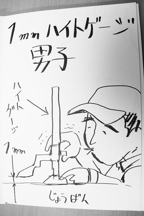 1mm男子