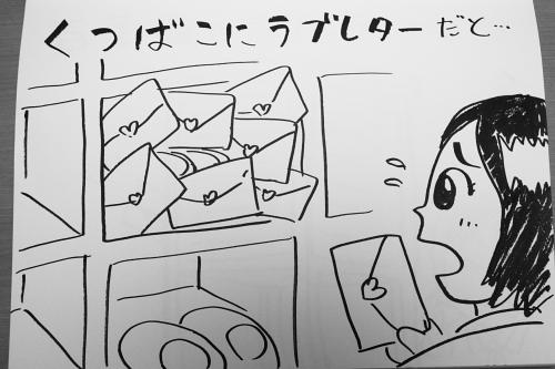 くつ箱にラブレター