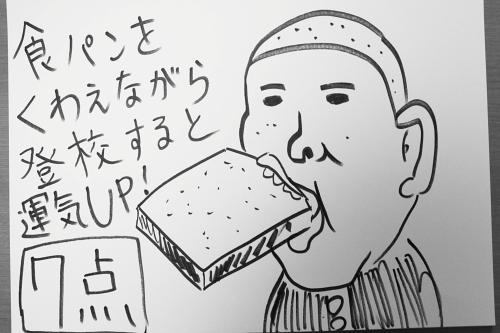 食パンをくわえながら