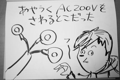 AC200V