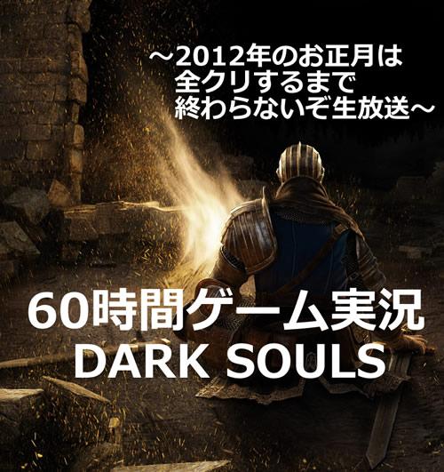 60時間ぶっ通し!ゲーム『ダークソウル』を全部クリアするまでお正月は終わらないぞ生放送!