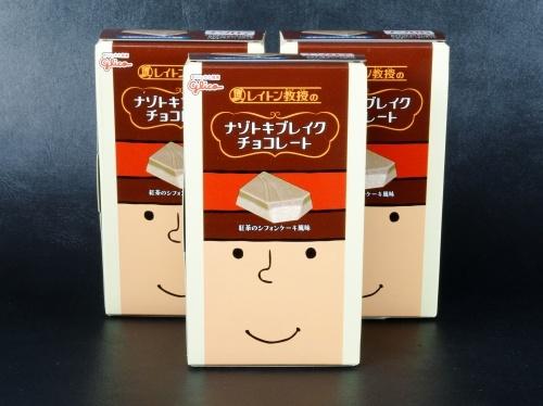 レイトン教授のナゾトキブレイクチョコレート 紅茶のシフォンケーキ風味