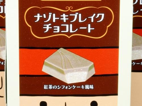 レイトン教授のナゾトキブレイクチョコレート 紅茶 アップ
