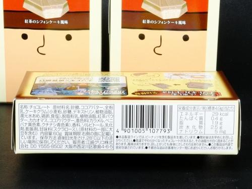 レイトン教授のナゾトキブレイクチョコレート 紅茶 詳細