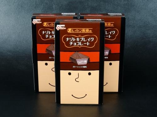 レイトン教授のナゾトキブレイクチョコレート ガトーショコラ