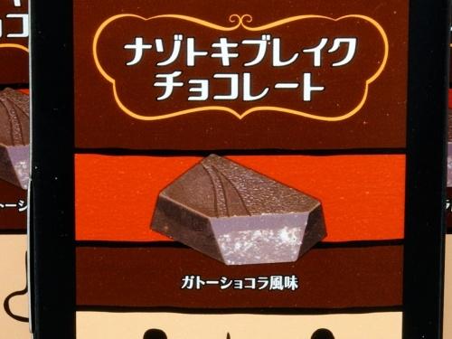 レイトン教授のナゾトキブレイクチョコレート ガトーショコラ風味 アップ