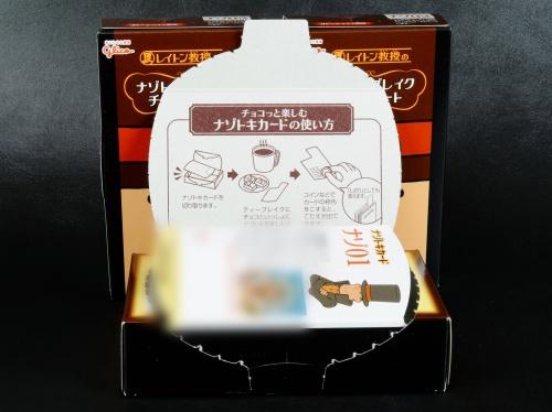 レイトン教授のナゾトキブレイクチョコレート ガトーショコラ 開封