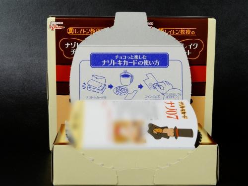 レイトン教授のナゾトキブレイクチョコレート 紅茶 開封