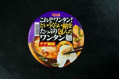 これぞワンタン!というくらい餡をたっぷり包んだワンタン麺 チゲ風味