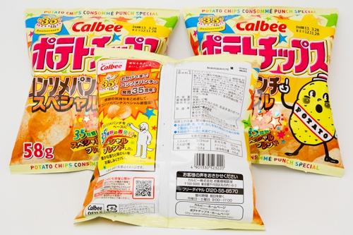 カルビーポテトチップス・コンソメパンチスペシャル