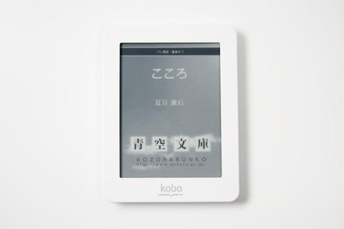kobo mini (楽天)