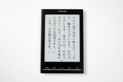 電子書籍端末リディオBookLive!Reader Lideo BL-121