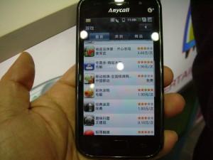 チャイナ・モバイル モバイルマーケット O-Phone