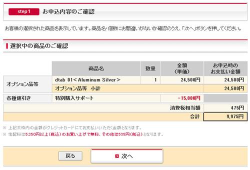 確かに9775円