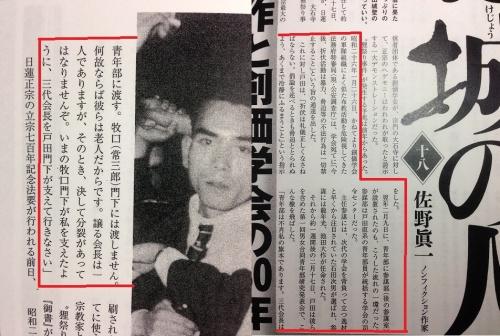 佐野眞一「化城の人」/「週刊ポスト」2012年5月18日号