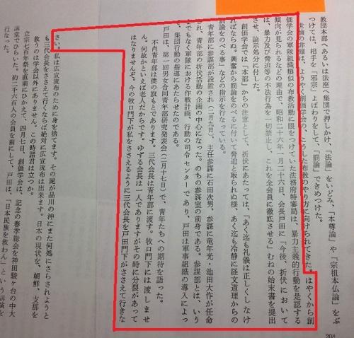 日隈威徳『戸田城聖 ―創価学会―』