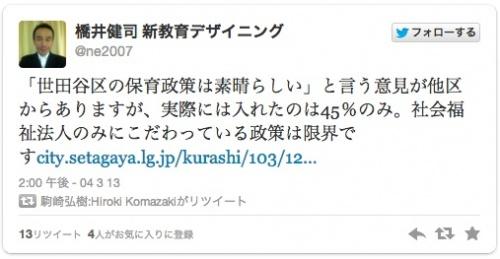 東京各地で保育園一揆が起きています