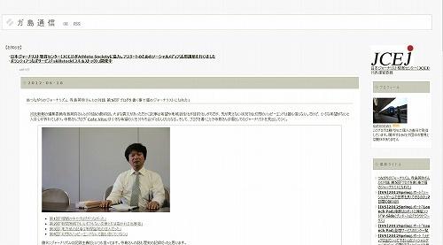 つながりのジャーナリズム 寺島英弥さんとの対話 第5回「ブログを書く事で個のジャーナリストになれた」