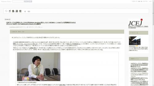 つながりのジャーナリズム 寺島英弥さんとの対話 第1回「暗闇の中でブログがつながった」