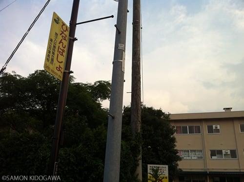 学校の入り口に「ひなんばしょ 原子力災害時集合場所 県立双葉高校」の標識