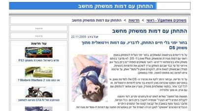 イスラエルのニュースサイト