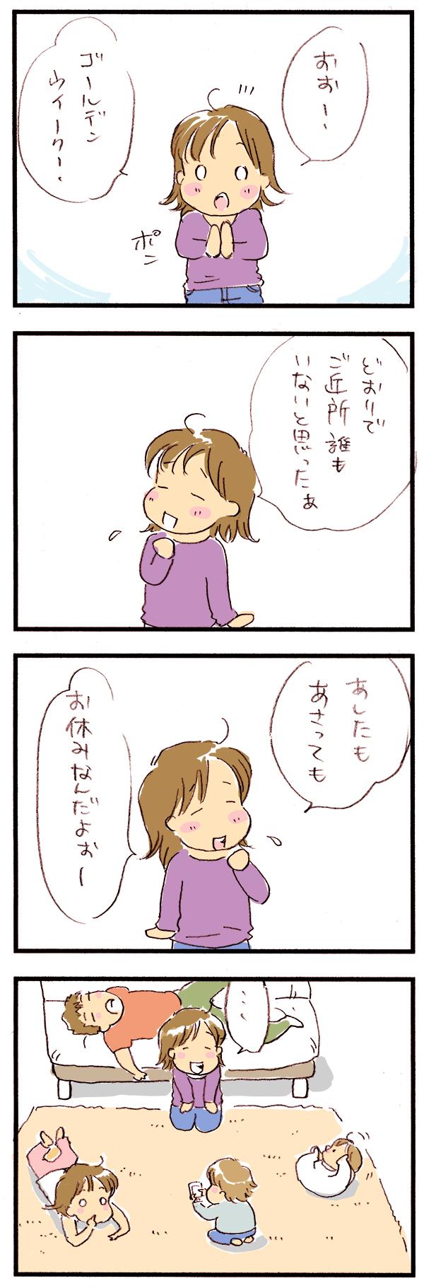 ゴールデンウィーク限定連載漫画「うらららら!」第1回