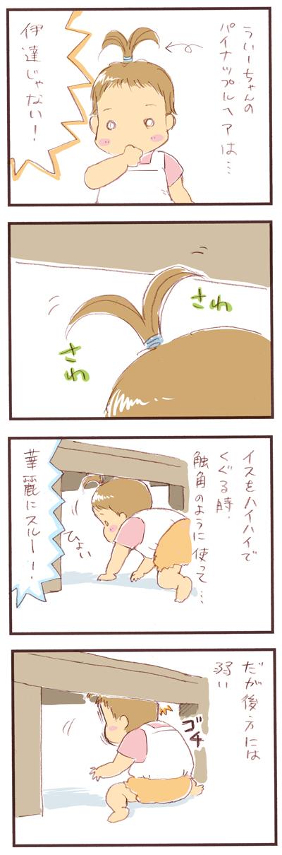 うぃーちゃんのパイナップルヘア