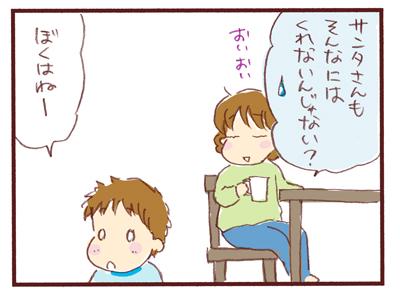 さんた感情2