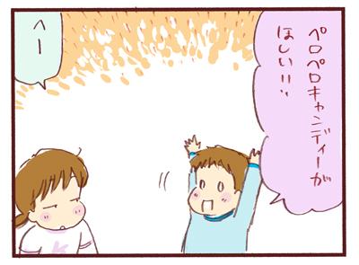 さんた感情3