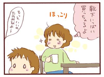 さんた感情4