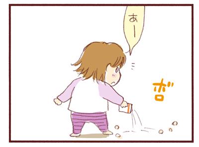 ぽろぽろボーロ3