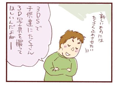 PSPor3DS2