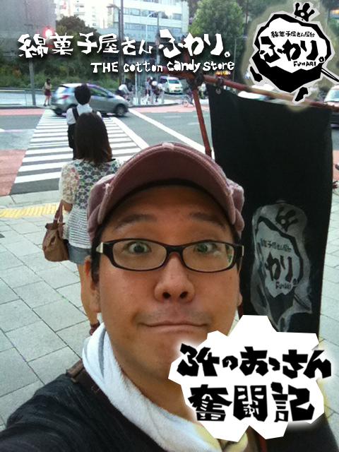 ふわりin渋谷