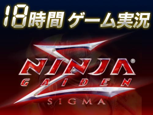 『NINJA GAIDEN Σ』 18時間ゲーム実況