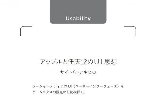 アップルと任天堂のUI思想