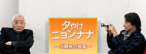 丸山茂雄氏がホストを務める番組がスタート!