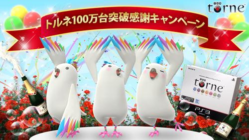 トルネ100万台突破記念キャンペーン