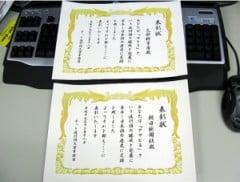 ネット流行語大賞2007表彰状