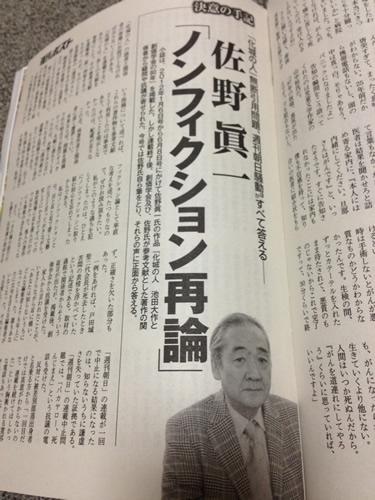 佐野眞一氏「決意の手記  ノンフィクション再論」(週刊ポスト 2013年1月1・11日号)
