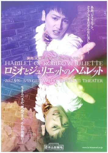 ロミオとジュリエットとハムレット